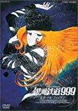 銀河鉄道999 エターナル・ファンタジー (劇場版)