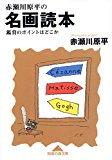 赤瀬川原平の名画読本―鑑賞のポイントはどこか