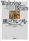 熊とワルツを - リスクを愉しむプロジェクト管理