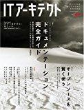 ITアーキテクト Vol.7