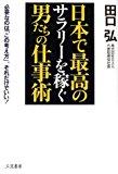 日本で最高のサラリーを稼ぐ男たちの仕事術―必要なのは「この考え方」。それだけでいい!