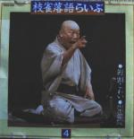 落語らいぶ(4) 饅頭こわい