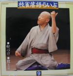 枝雀落語らいぶ(9)