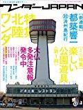 ワンダーJAPAN 12 (2009 SUMMER)―日本の〈異空間〉探検マガジン (三才ムック VOL. 247)