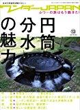 ワンダーJAPAN13 (三才ムックvol.263) (三才ムック VOL. 263)