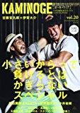 KAMINOGE vol.20―世の中とプロレスするひろば 宮藤官九郎はワカマツがお好き。