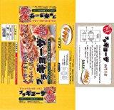 1/1 餃子 組立キット (4個入り)