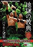 地獄の教典 バラモン兄弟 [DVD]