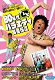 80年代テレビバラエティ黄金伝説 (洋泉社MOOK)