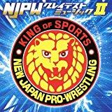 NJPWグレイテストミュージックII